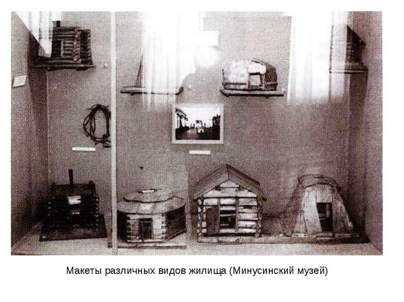 Макеты различных видов жилища (Минусинский музей)