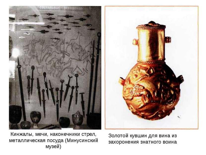 Кинжалы, мечи, наконечники стрел, металлическая посуда (Минусинский музей) Зо...
