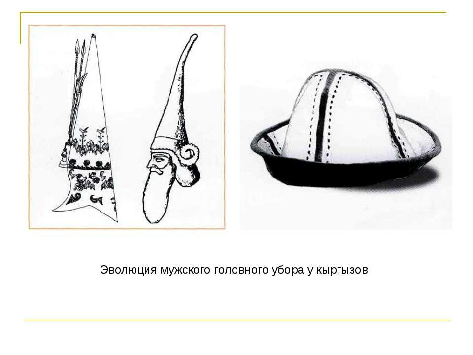 Эволюция мужского головного убора у кыргызов