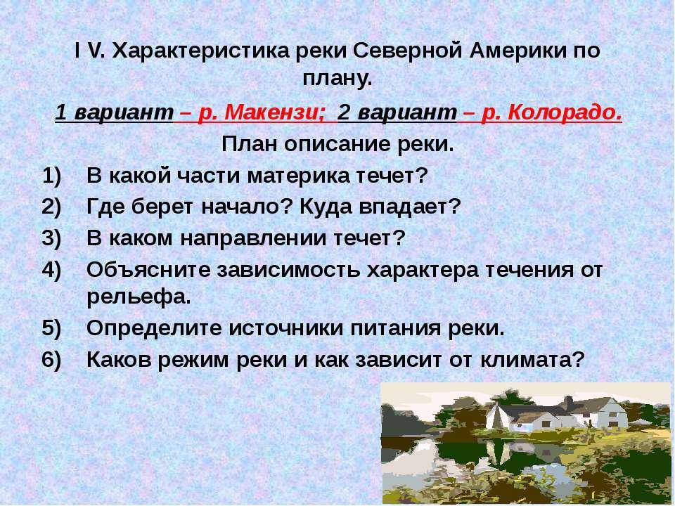 I V. Характеристика реки Северной Америки по плану. 1 вариант – р. Макензи; 2...