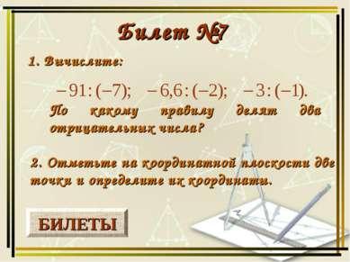 БИЛЕТЫ Билет №7 1. Вычислите: 2. Отметьте на координатной плоскости две точки...