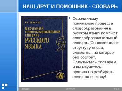 НАШ ДРУГ И ПОМОЩНИК - СЛОВАРЬ Осознанному пониманию процесса словообразования...