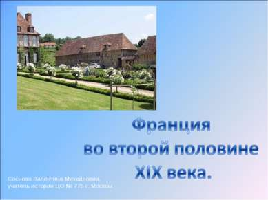 Соснова Валентина Михайловна, учитель истории ЦО № 775 г. Москвы