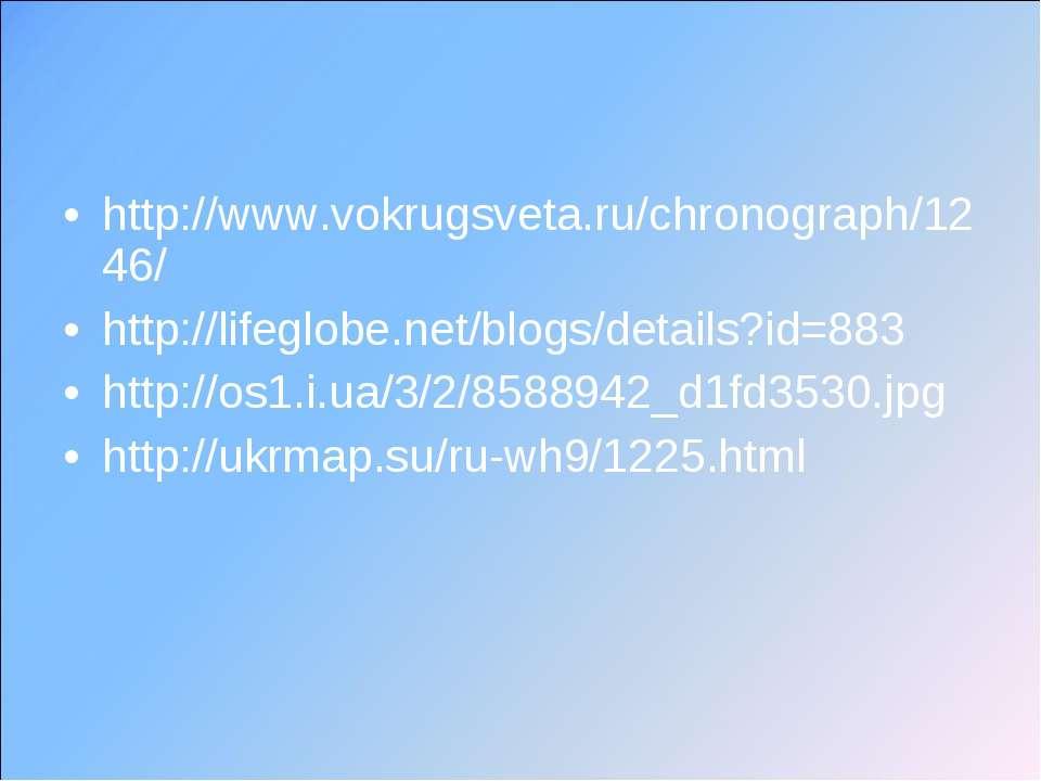 http://www.vokrugsveta.ru/chronograph/1246/ http://lifeglobe.net/blogs/detail...