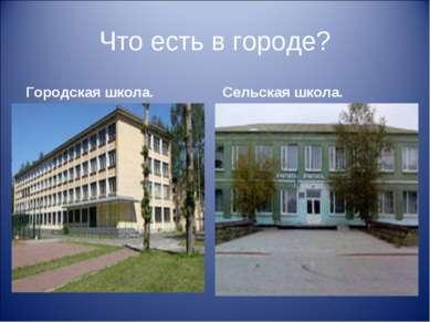 Что есть в городе? Городская школа. Сельская школа.
