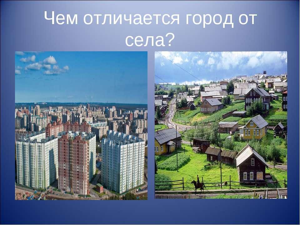 Чем отличается город от села?