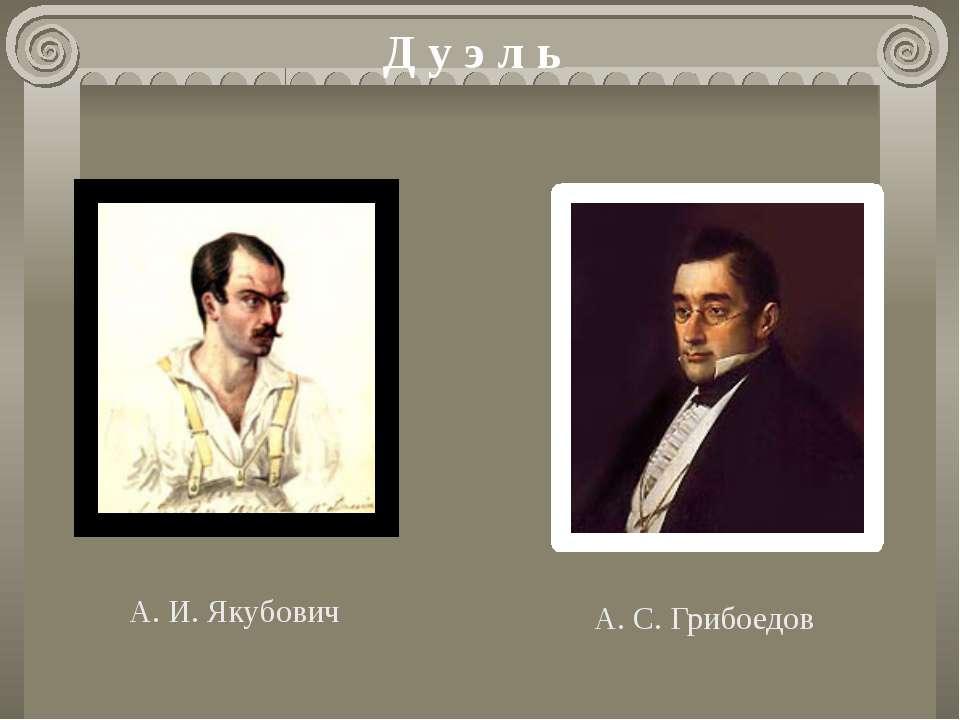Д у э л ь А. И. Якубович А. С. Грибоедов