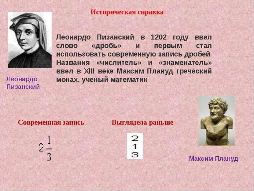 Леонардо Пизанский в 1202 году ввел слово «дробь» и первым стал использовать ...