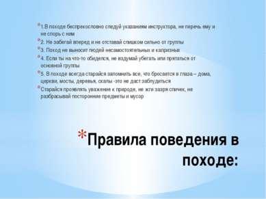 Правила поведения в походе: 1.В походе беспрекословно следуй указаниям инстру...
