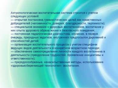 Антропологическая воспитательная система строится с учетом следующих условий:...