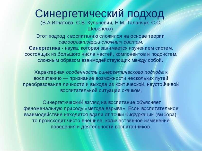 Синергетический подход (В.А.Игнатова, С.В. Кульневич, Н.М. Таланчук, С.С. Шев...