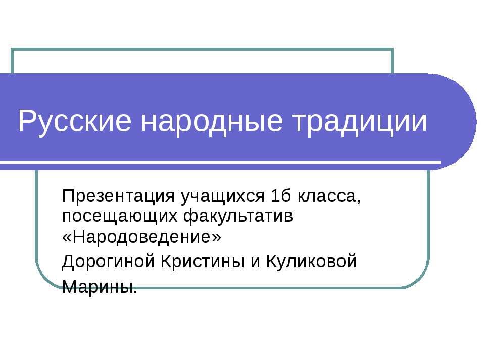 Русские народные традиции Презентация учащихся 1б класса, посещающих факульта...
