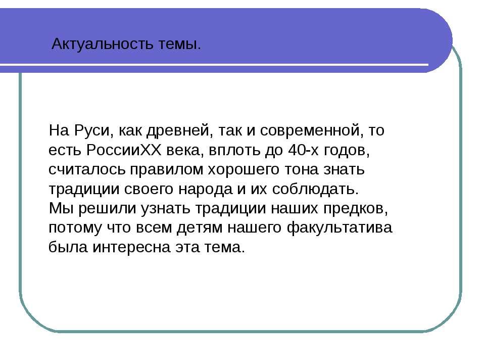 Актуальность темы. На Руси, как древней, так и современной, то есть РоссииXX ...
