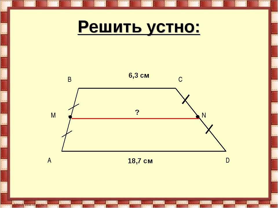 Решить устно: 6,3 см 18,7 см ?