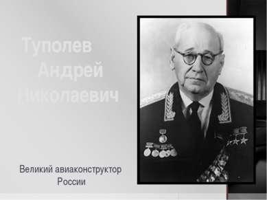 Туполев Андрей Николаевич Великий авиаконструктор России