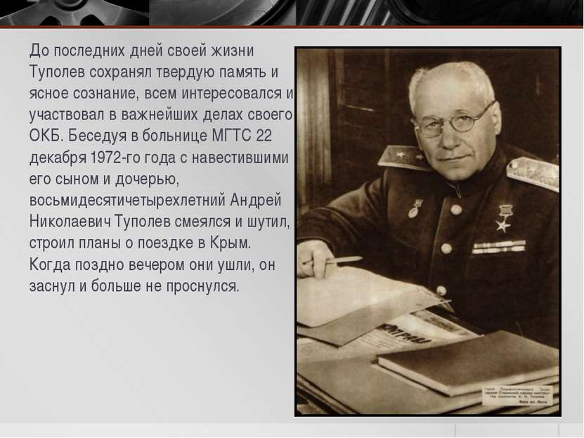 До последних дней своей жизни Туполев сохранял твердую память и ясное сознани...