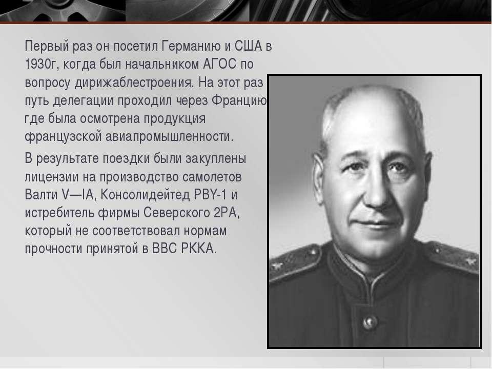 Первый раз он посетил Германию и США в 1930г, когда был начальником АГОС по в...
