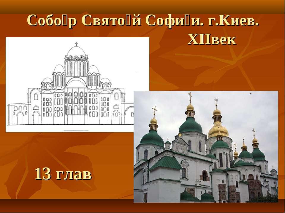 Собо р Свято й Софи и.г.Киев. XIIвек 13 глав
