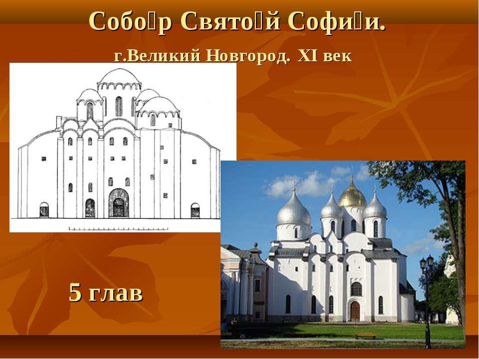 Собо р Свято й Софи и. г.Великий Новгород. XI век  5 глав