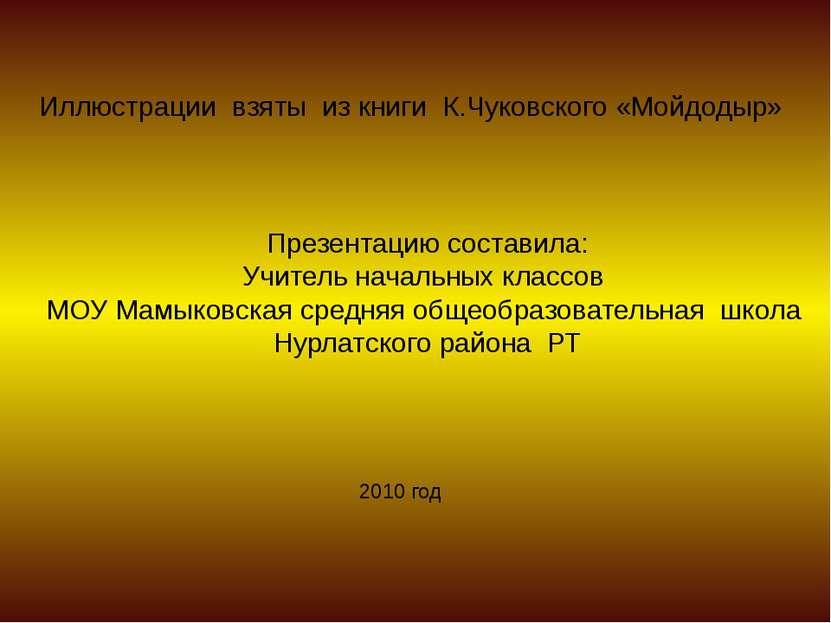 Иллюстрации взяты из книги К.Чуковского «Мойдодыр» Презентацию составила: Учи...