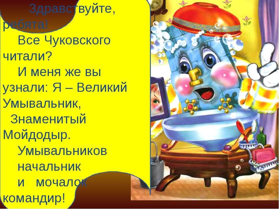 Здравствуйте, ребята! Все Чуковского читали? И меня же вы узнали: Я – Великий...