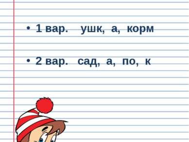Задание по вариантам 1 вар. ушк, а, корм 2 вар. сад, а, по, к