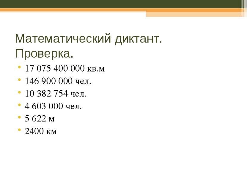 Математический диктант. Проверка. 17 075 400 000 кв.м 146 900 000 чел. 10 382...