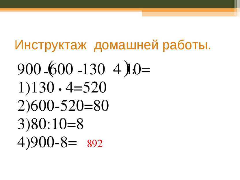 Инструктаж домашней работы. 900 600 130 4 10= 1)130 • 4=520 2)600-520=80 3)80...