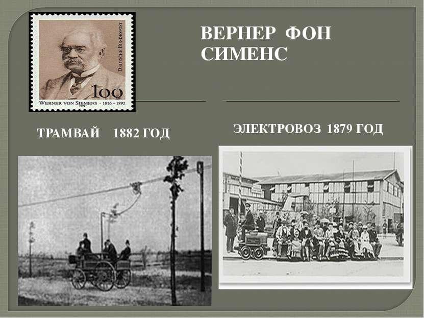 ТРАМВАЙ 1882 ГОД ВЕРНЕР ФОН СИМЕНС ЭЛЕКТРОВОЗ 1879 ГОД
