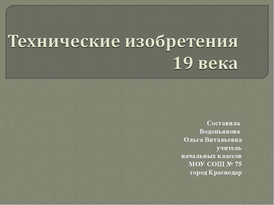 Составила Водопьянова Ольга Витальевна учитель начальных классов МОУ СОШ № 75...