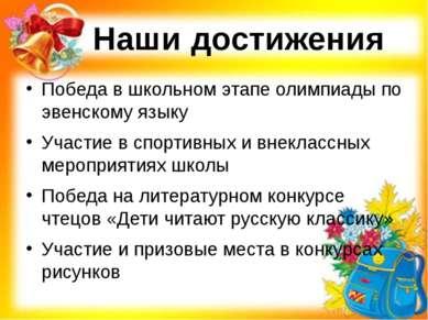 Победа в школьном этапе олимпиады по эвенскому языку Участие в спортивных и в...