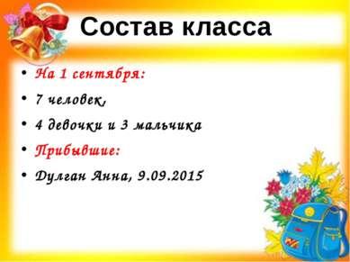 На 1 сентября: 7 человек, 4 девочки и 3 мальчика Прибывшие: Дулган Анна, 9.09...
