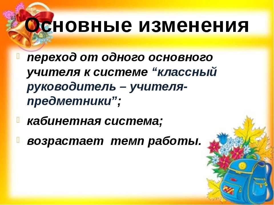 """переход от одного основного учителя к системе """"классный руководитель – учител..."""