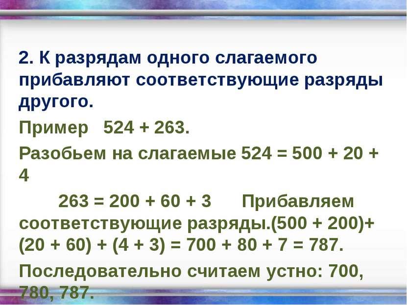 2. К разрядам одного слагаемого прибавляют соответствующие разряды другого. П...