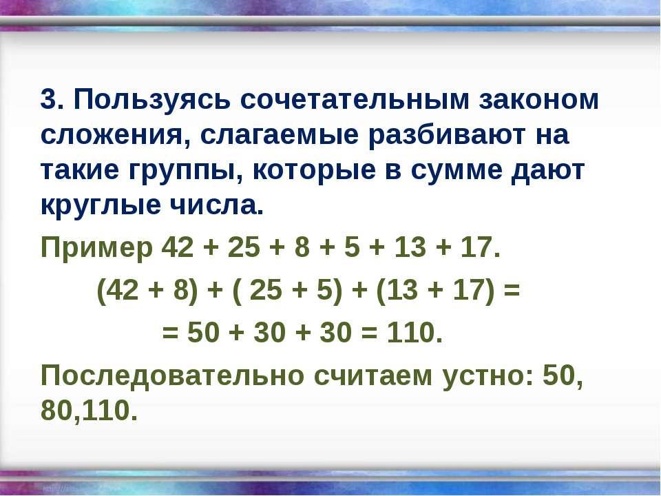3. Пользуясь сочетательным законом сложения, слагаемые разбивают на такие гру...