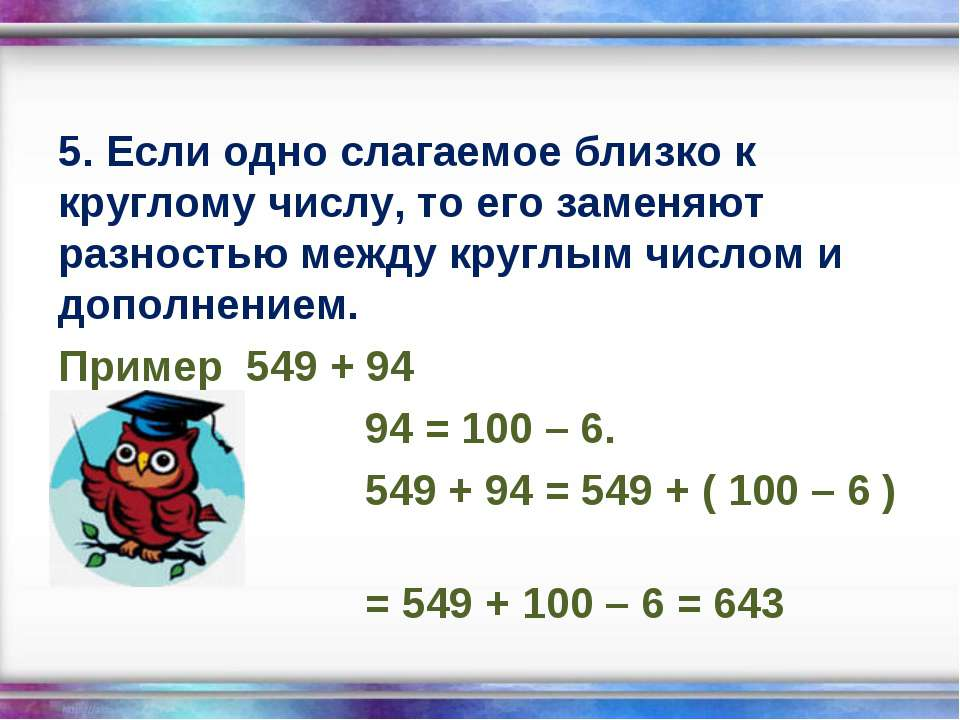 5. Если одно слагаемое близко к круглому числу, то его заменяют разностью меж...