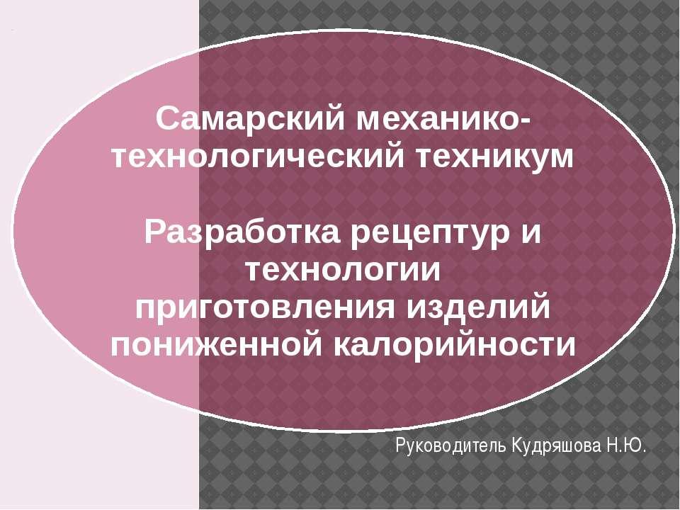 Руководитель Кудряшова Н.Ю.