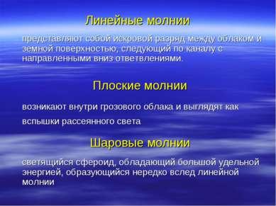 Линейные молнии представляют собой искровой разряд между облаком и земной пов...