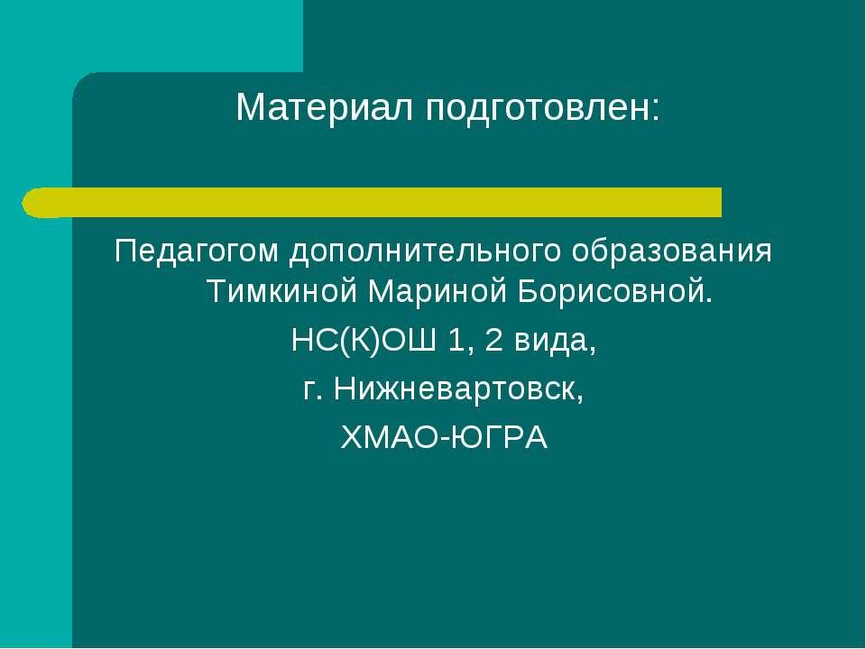 Материал подготовлен: Педагогом дополнительного образования Тимкиной Мариной ...