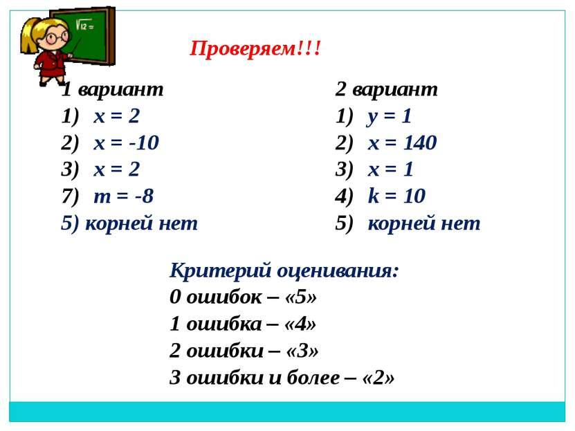 Проверяем!!! 1 вариант х = 2 х = -10 х = 2 m = -8 5) корней нет 2 вариант у =...