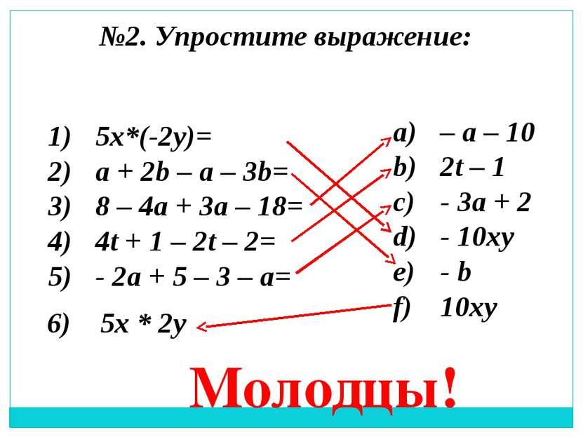 №2. Упростите выражение: 5х*(-2у)= а + 2b – a – 3b= 8 – 4a + 3a – 18= 4t + 1 ...