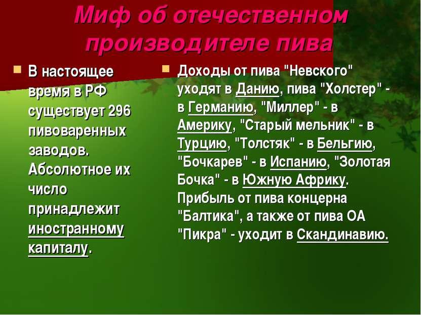Миф об отечественном производителе пива В настоящее время в РФ существует 296...