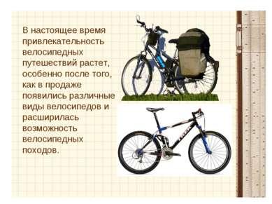В настоящее время привлекательность велосипедных путешествий растет, особенно...