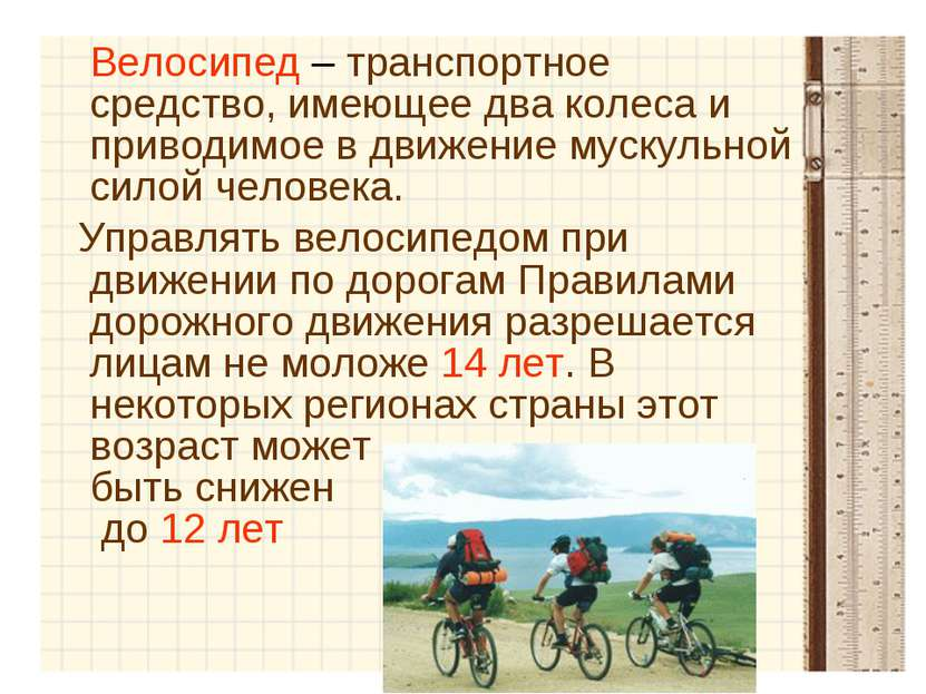 Велосипед – транспортное средство, имеющее два колеса и приводимое в движение...