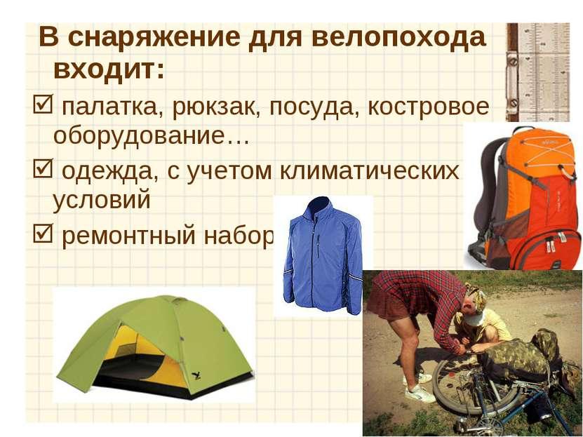 В снаряжение для велопохода входит: палатка, рюкзак, посуда, костровое оборуд...