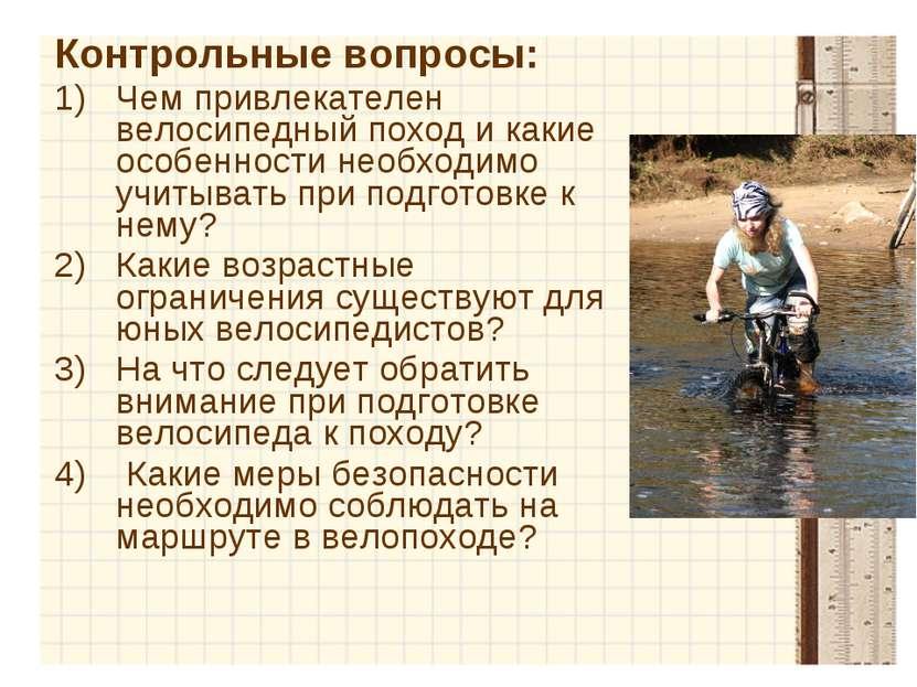 Контрольные вопросы: Чем привлекателен велосипедный поход и какие особенности...
