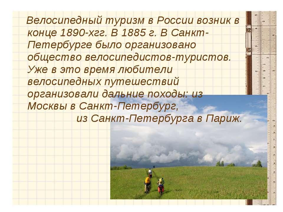 Велосипедный туризм в России возник в конце 1890-хгг. В 1885 г. В Санкт-Петер...