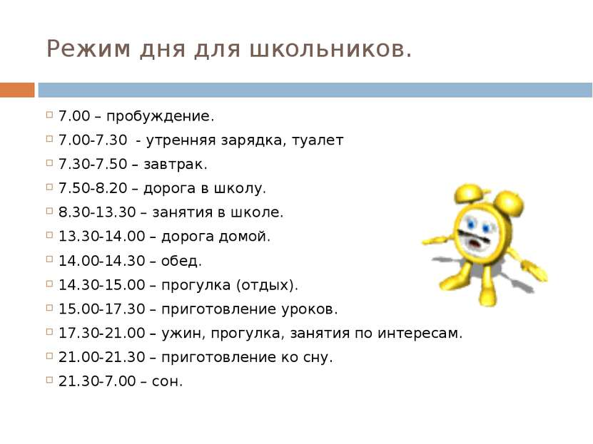 Режим дня для школьников. 7.00 – пробуждение. 7.00-7.30 - утренняя зарядка, т...