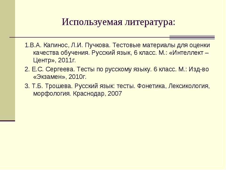 Используемая литература: 1.В.А. Капинос, Л.И. Пучкова. Тестовые материалы для...