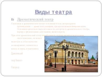 Виды театра Драматический театр Спектакльв драматическом театре основывается...